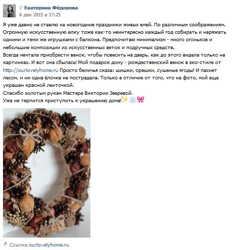 отзыв_вк3
